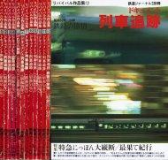 鉄道ジャーナル特別別冊 ドキュメント列車追跡 リバイバル作品集 <br>全12冊揃