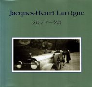 Jacques-Henri Lartigue <br>ラルティーグ展 パノラマの世界 <br>図録