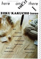 here and there vol.12 <br>ZOKU KAKUCHO issue <br>林央子・服部一成