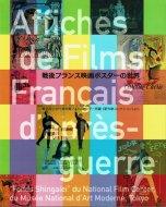 戦後フランス映画ポスターの世界 <br>図録