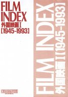 FILM INDEX 外国映画 1 【1945-1993】 <br>付・FILM INDEX 外国映画 1  増補版【1994-1995】