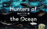 海のハンター展 恵み豊かな地球の未来 <br>図録