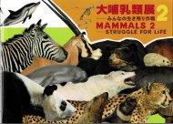 大哺乳類展 2 みんなの生き残り作戦 <br>図録