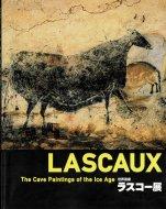 世界遺産 ラスコー展 LASCAUX <br>図録