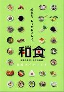 特別展 和食 日本の自然、人々の知恵 <br>公式ガイドブック