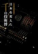 日本を変えた千の技術博 <br>特別展 明治150年記念 <br>図録