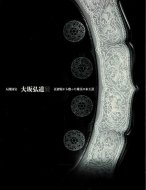 人間国宝 大坂弘道展 正倉院から甦った珠玉の木工芸 <br>図録