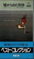 嘘から出た死体 <br>《ハヤカワ・ポケット・ミステリ 494》 <br>A.A.フェア