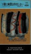 ソ連に幽霊は存在しない <br>《ハヤカワ・ポケット・ミステリ 1556》 <br>レジナルド・ヒル