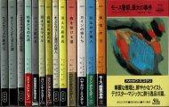 モース主任警部シリーズ <br>全13冊+短編集『モース警部、最大の事件』=14冊セット <br>《ハヤカワ・ポケット・ミステリ 》 <br>コリン・デクスター
