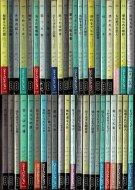 ペリイ・メイスン・シリーズ 44冊セット <br>《ハヤカワ・ポケット・ミステリ》 <br>E・S・ガードナー