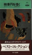 検事円を描く <br>《ハヤカワ・ポケット・ミステリ 537》 <br>E・S・ガードナー