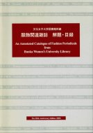 文化女子大学図書館所蔵 服飾関連雑誌 解題・目録 <br>開館55周年記念
