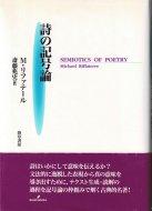 詩の記号論 <br>ミカエル・リファテール