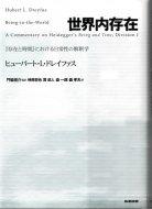 世界内存在 『存在と時間』における日常性の解釈学 <br>ヒューバート・L. ドレイファス