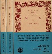 戦史 <br>上中下3冊揃 <br>《岩波文庫》 <br>トゥーキュディデース
