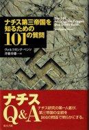 ナチス第三帝国を知るための101の質問 <br>ヴォルフガング・ベンツ