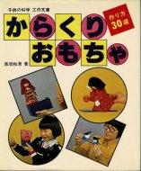からくりおもちゃ作り方30選 <br>《子供の科学 工作文庫》 <br>黒須和清