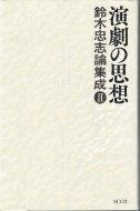 演劇の思想 <br>鈴木忠志論集成 2