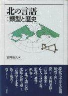 北の言語 類型と歴史 <br>宮岡伯人 編