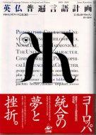 英仏普遍言語計画 デカルト、ライプニッツにはじまる <br>ジェイムズ・ノウルソン