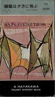 蝙蝠は夕方に飛ぶ <br>《世界ミステリシリーズ 572》 <br>A.A.フェア