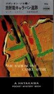 放射能キャラバン追跡 ナポレオン・ソロ7 <br>《ハヤカワ・ポケット・ミステリ 963》 <br>ピーター・レスリー
