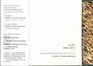 onishimaki+hyakudayuki architects / o+h 2006-2011 <br>大西麻貴+百田有希 建築作品集