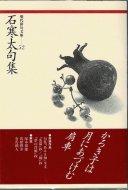 石寒太句集 <br>《現代俳句文庫 52》