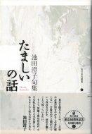 たましいの話 <br>《角川俳句叢書 3》 <br>池田澄子
