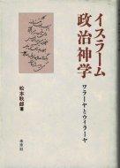 イスラーム政治神学: ワラーヤとウィラーヤ <br>松本耿郎