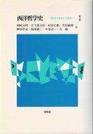 西洋哲学史 理性の運命と可能性 <br>第2版