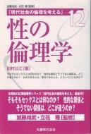 性の倫理学 <br>《現代社会の倫理を考える 12》 <br>田村公江