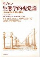 生態学的視覚論 ヒトの知覚世界を探る <br>J.J.ギブソン