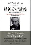 精神分析講義 精神分析と人文諸科学について <br>ルイ・アルチュセール