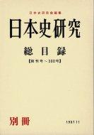 日本史研究 別冊 総目録 <br>創刊号〜300号 1987年11月
