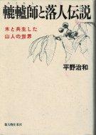 轆轤師と落人伝説 : 木と共生した山人の世界 <br>平野治和