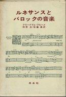 ルネサンスとバロックの音楽 <br>フリードリヒ・ブルーメ