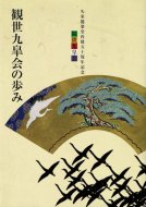 観世九皐会の歩み 矢来能楽堂再建五十周年記念