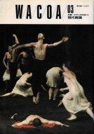 WACOA 季刊誌 ワコア 03 <br>特集:モダンの位相 2 現代舞踊