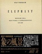 象の風景 <br>渡辺千尋銅版画集 <br>1978-1988