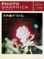 PHOTO GRAPHICA (フォト・グラフィカ) <br>2009 Winter vol.17 特集:川内倫子