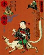 季刊 自然と文化 22 <br>1988年秋季号 <br>特集:小さな神々 ムラの精霊たち