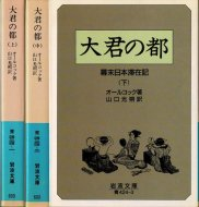 大君の都 幕末日本滞在記 <br>《岩波文庫》 <br>上中下3冊揃 <br>オールコック
