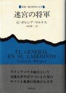 迷宮の将軍 <br>《新潮・現代世界の文学》 <br>G. ガルシア・マルケス
