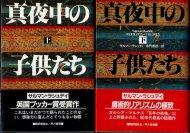 真夜中の子供たち <br>《Hayakawa Novels》 <br>上下2冊揃 <br>サルマン・ラシュディ