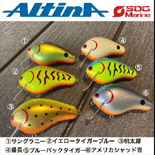 SDGマリン Altinaシリーズ 雷クランク #502リスペクトリファインモデル<img class='new_mark_img2' src='https://img.shop-pro.jp/img/new/icons1.gif' style='border:none;display:inline;margin:0px;padding:0px;width:auto;' />