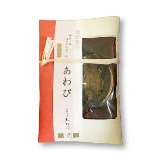 御食つ国 海幸炊込みご飯 あわび(姿煮)