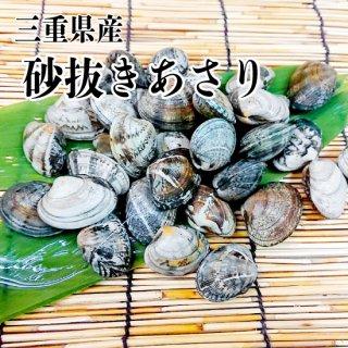 【冷蔵】三重県産 砂抜きあさり 500g