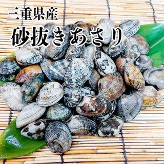 【冷蔵】三重県産 砂抜きあさり 1000g